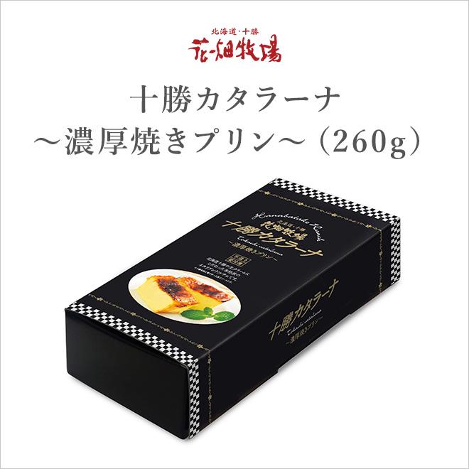 十勝カタラーナ260gBOX商品