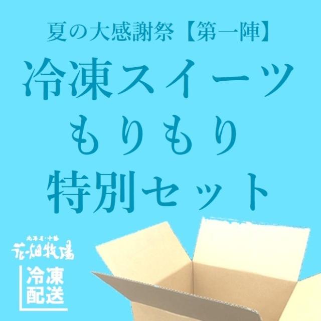 ★送料無料★花畑牧場 冷凍スイーツもりもり特別セット 【冷凍配送】