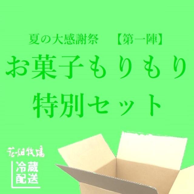 花畑牧場 お菓子もりもり特別セット 【冷蔵配送】