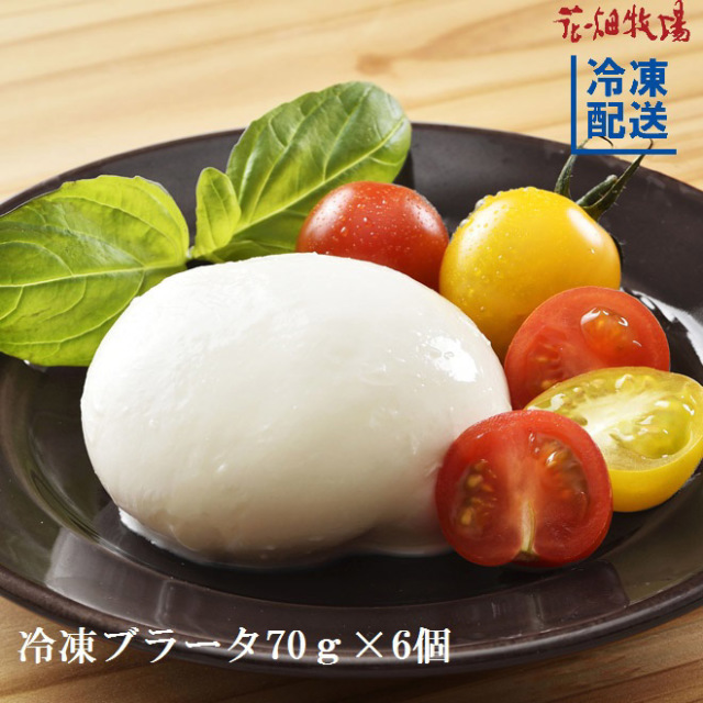 【冷凍】花畑牧場 ブラータ ~生モッツァレラ~ 70g×6個セット