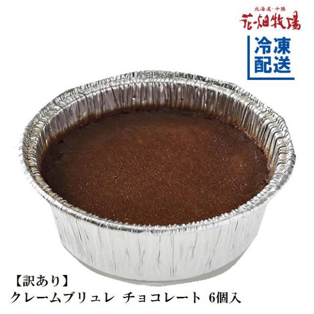 花畑牧場 【訳あり】 クレームブリュレ チョコレート 6個入 【冷凍配送】