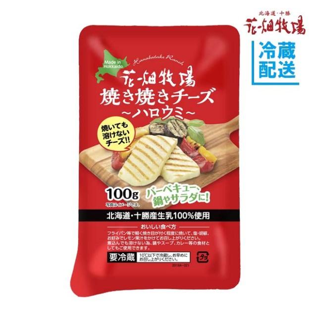 花畑牧場 焼き焼きチーズ~ハロウミ~100g 【冷蔵配送】