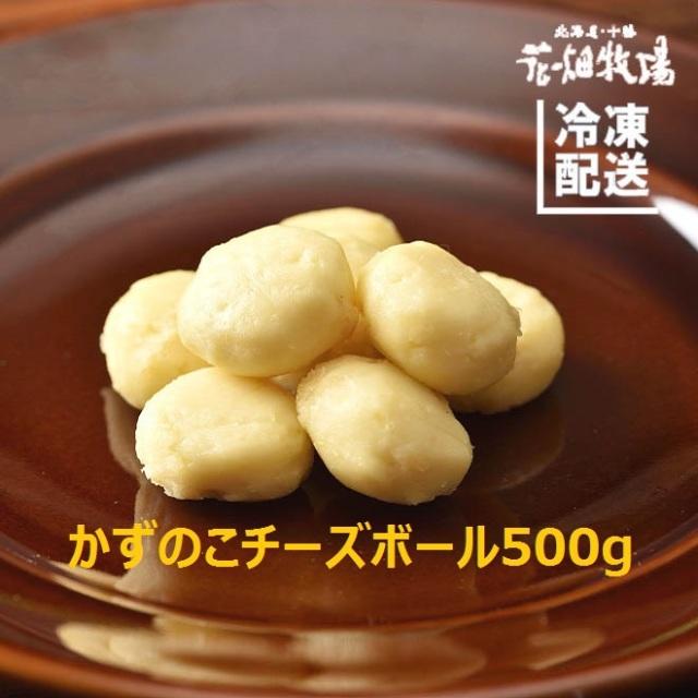 花畑牧場 かずのこチーズボール 500g 【冷凍配送】