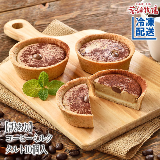 花畑牧場 【訳あり】 コーヒーミルクタルト10個入 【冷凍配送】