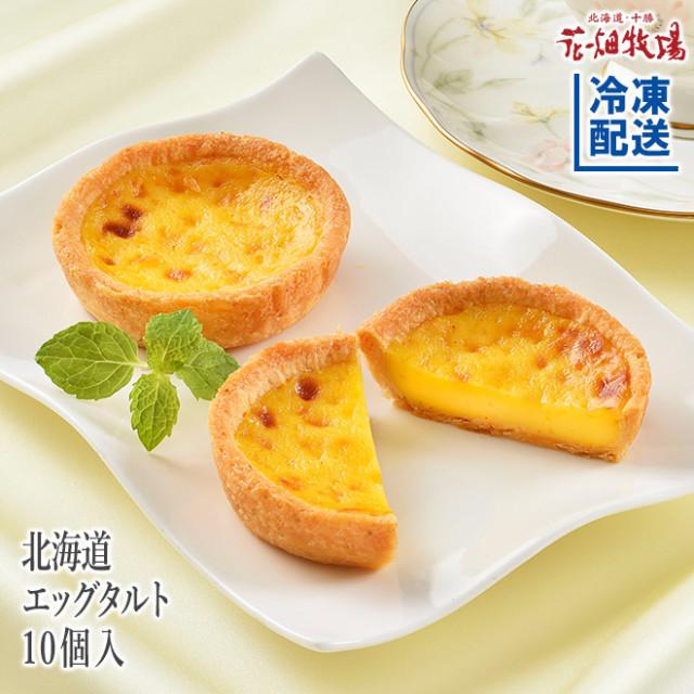【新】花畑牧場 北海道エッグタルト 10個入【冷凍配送】