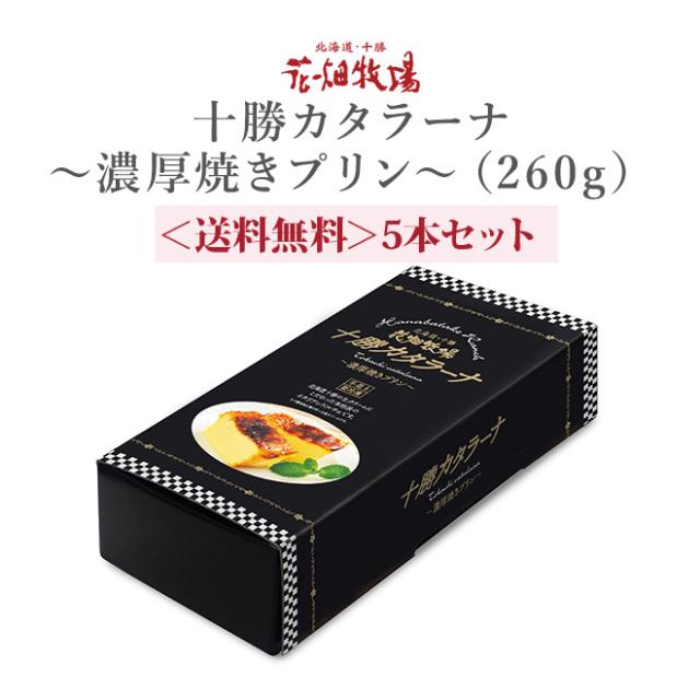 花畑牧場 【TVで紹介された】 十勝カタラーナ260g×5本セット (送料無料)