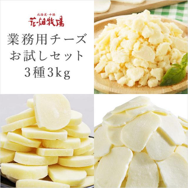 ★送料無料★花畑牧場 業務用チーズお試しセット 3種3kg【冷凍配送】