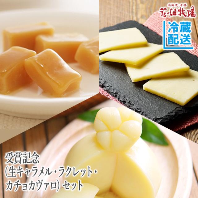 生キャラメル&チーズ 受賞記念ギフトセット商品