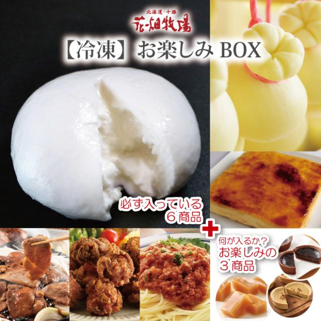 【冷凍】お楽しみBOX 商品