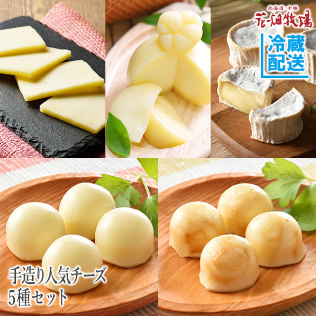 花畑牧場 手造り人気チーズ5種セット 【冷蔵配送】