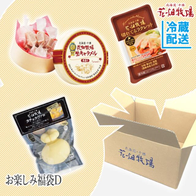 花畑牧場 お楽しみ福袋D(生キャラメル・チーズ・お菓子)【冷蔵配送】