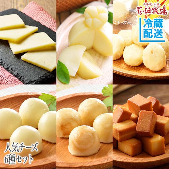 花畑牧場 人気チーズ6種セット【冷蔵配送】