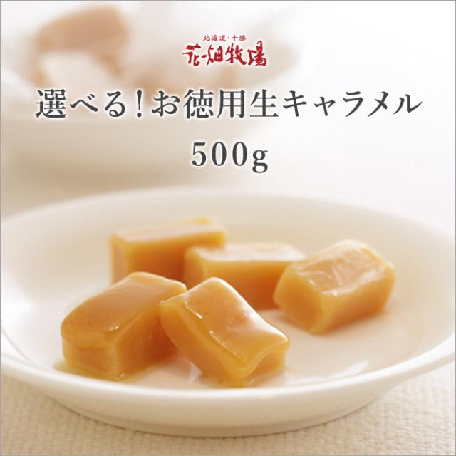 生キャラメル500gお徳用商品