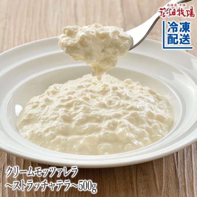 花畑牧場 クリームモッツァレラ~ストラッチャテラ~500g【冷凍配送】