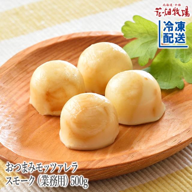 花畑牧場 おつまみモッツァレラ スモーク(業務用)500g 【冷凍配送】