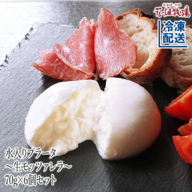 花畑牧場 水入りブラータ~生モッツァレラ~70g×6個セット【冷凍配送】