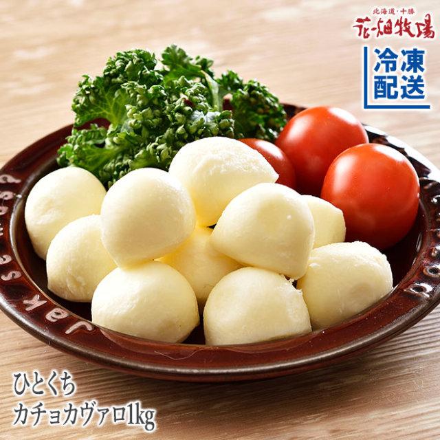 花畑牧場 ひとくちカチョカヴァロ1kg 【冷凍配送】