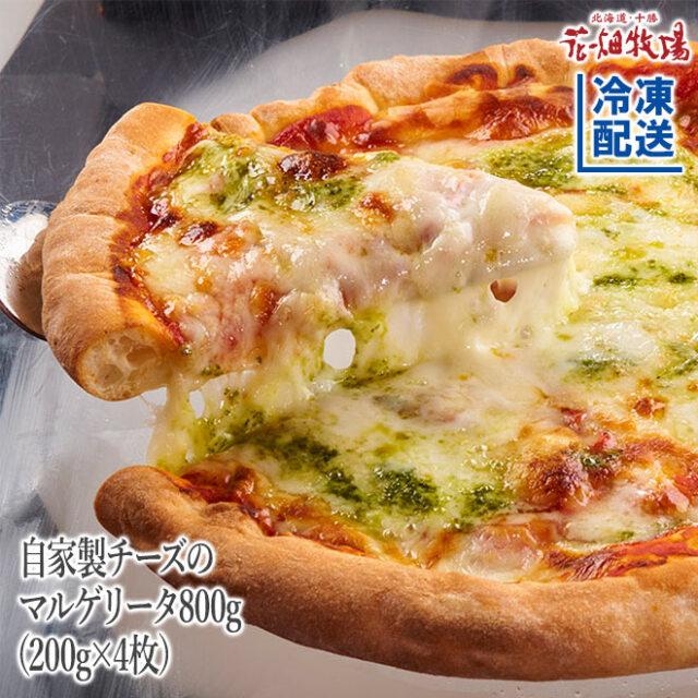 ★送料無料★花畑牧場 自家製チーズのマルゲリータ800g(200g×4枚)【冷凍配送】