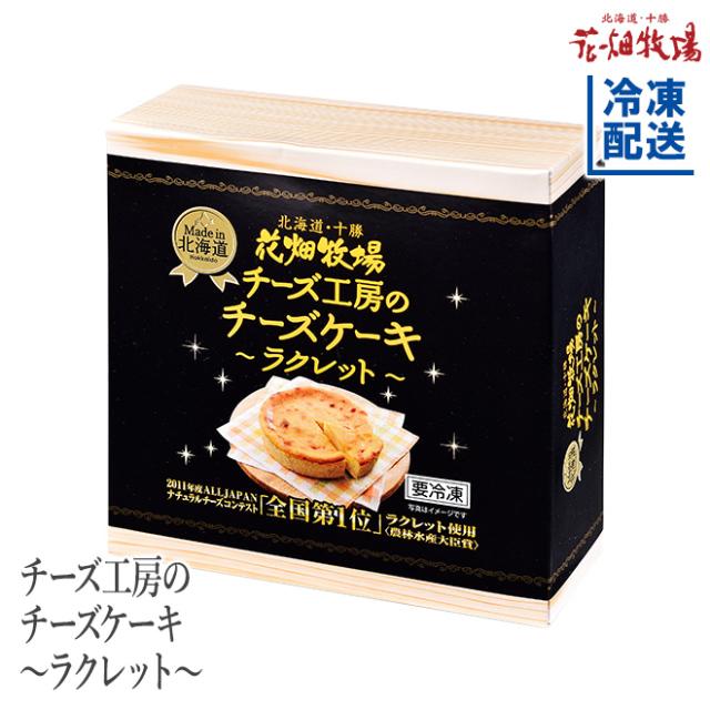 チーズケーキ170g ラクレット商品