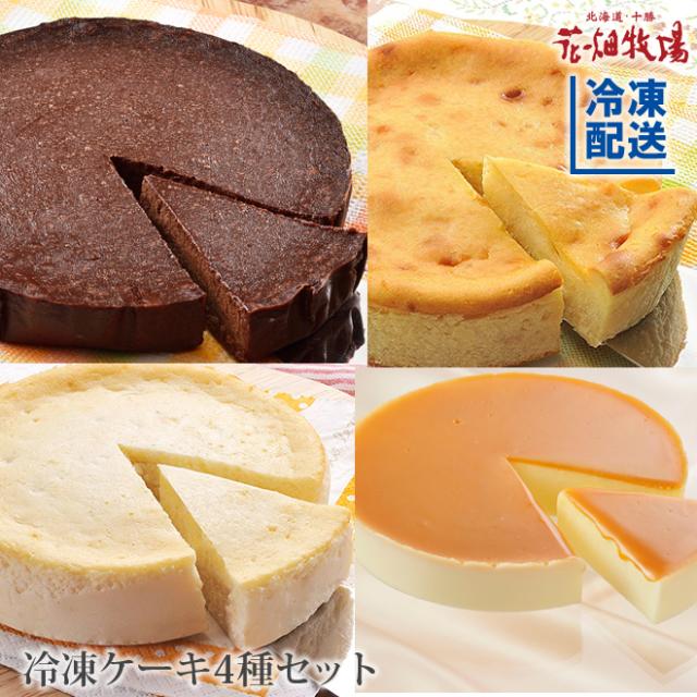 冷凍ケーキ4種セット商品