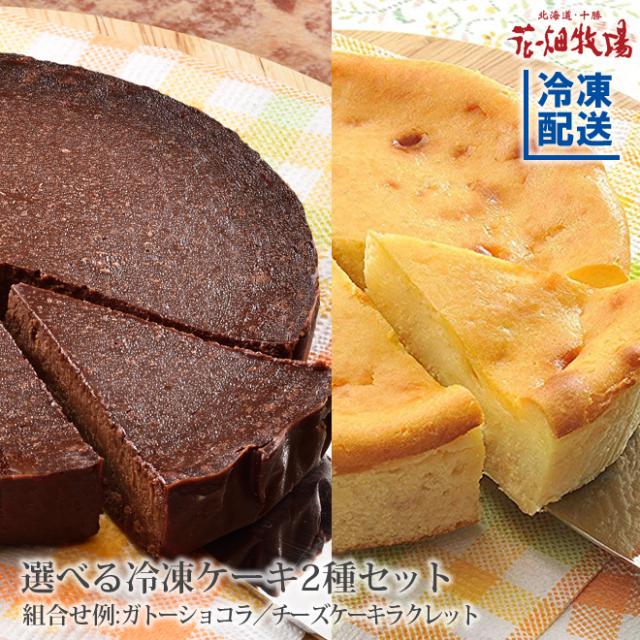 【ギフト】花畑牧場 選べる冷凍ケーキ2種セット