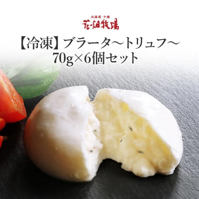 【冷凍】ブラータ~トリュフ~70g×6個セット商品