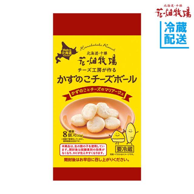 花畑牧場 かずのこチーズボール40g【冷蔵配送】