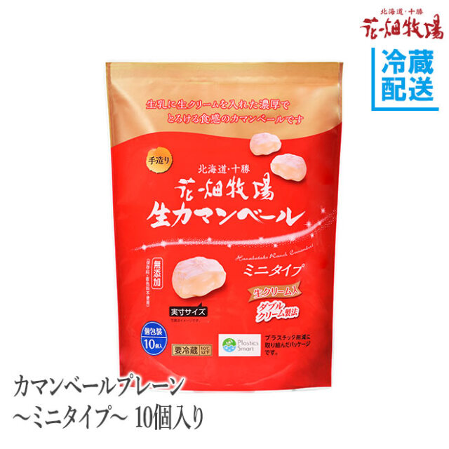 花畑牧場 カマンベールプレーン~ミニタイプ~ 10個入り【冷蔵配送】