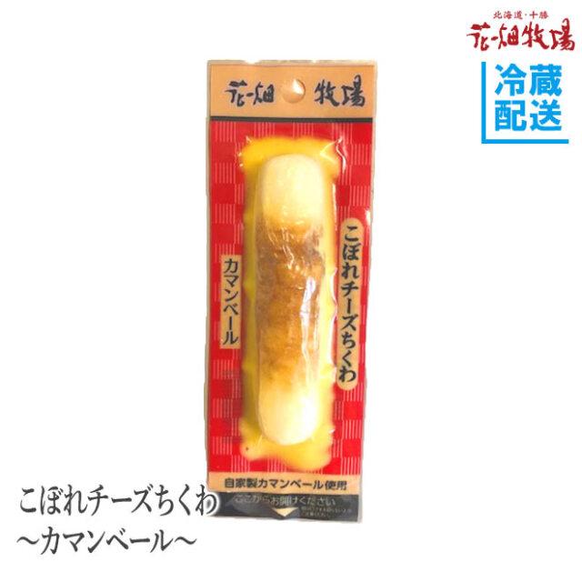 花畑牧場 こぼれチーズちくわ~カマンベール~12本【冷蔵配送】