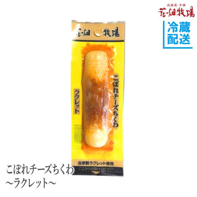 花畑牧場 こぼれチーズちくわ~ラクレット~12本【冷蔵配送】