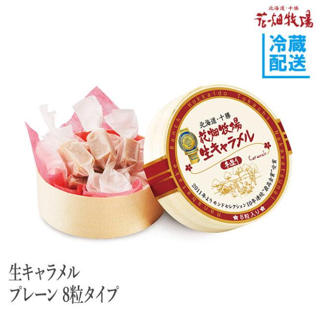 花畑牧場 生キャラメル プレーン 8粒タイプ 【冷蔵配送】