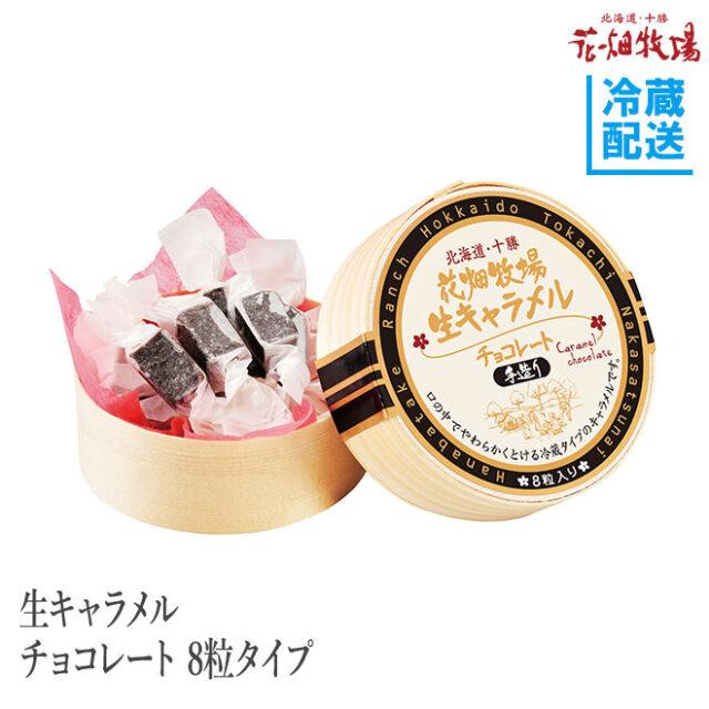 花畑牧場 生キャラメル チョコレート 8粒タイプ 【冷蔵配送】