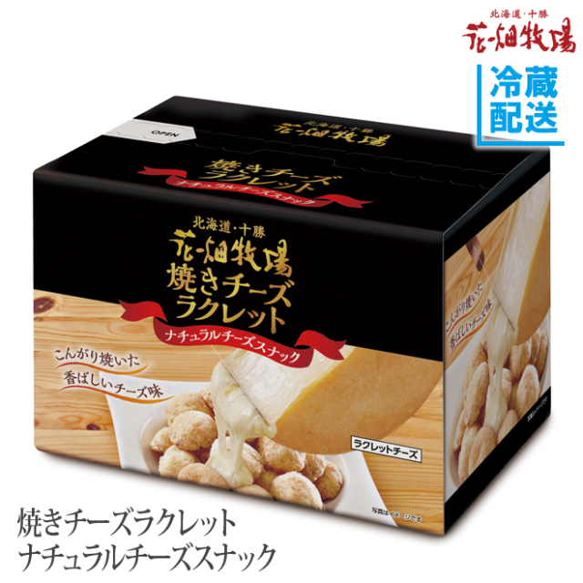 焼きチーズラクレット120g商品
