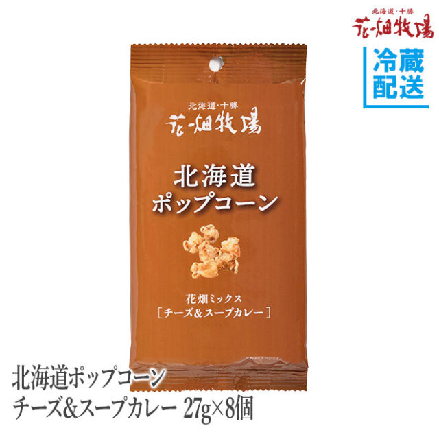 花畑牧場 北海道ポップコーン チーズ&スープカレー 27g×8個 【冷蔵配送】