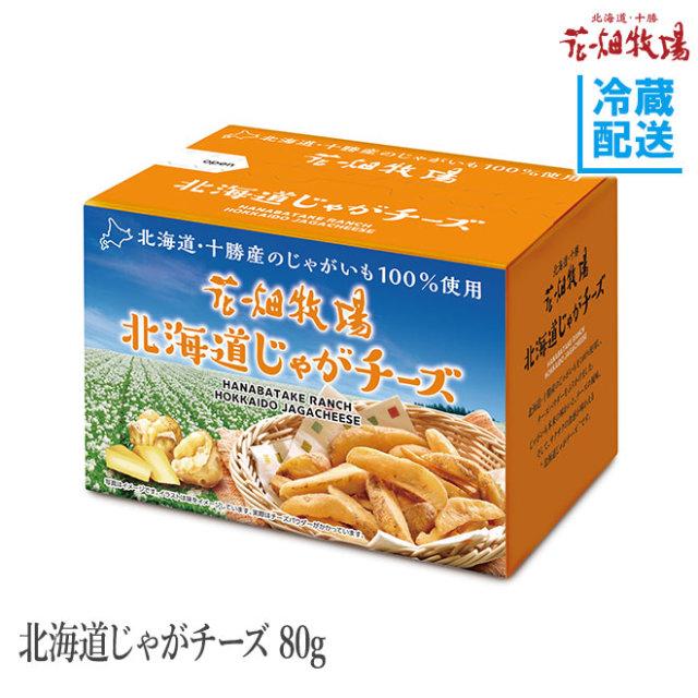 花畑牧場 北海道じゃがチーズ 80g【冷蔵配送】
