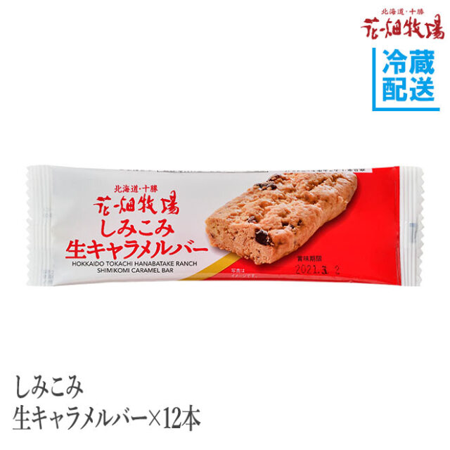 花畑牧場 しみこみ生キャラメルバー×12本 【冷蔵配送】