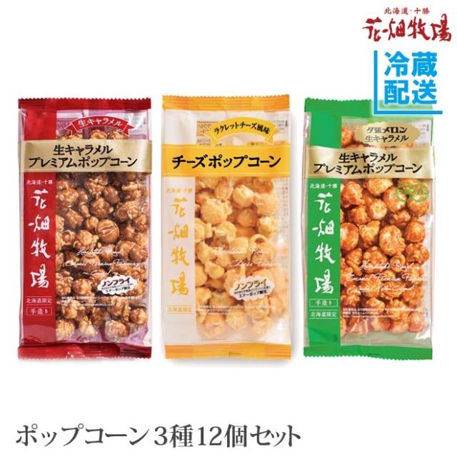 北海道 お土産 花畑牧場 ポップコーン3種12個セット(送料無料)