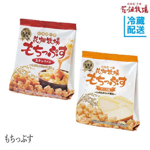 花畑牧場 もちっぷす(生キャラメル・チーズ)110g