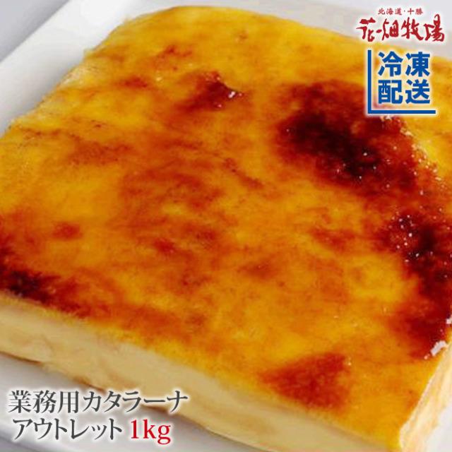 花畑牧場 <業務用>カタラーナ 炙りあり 1kg(500g×2袋)(アウトレット)