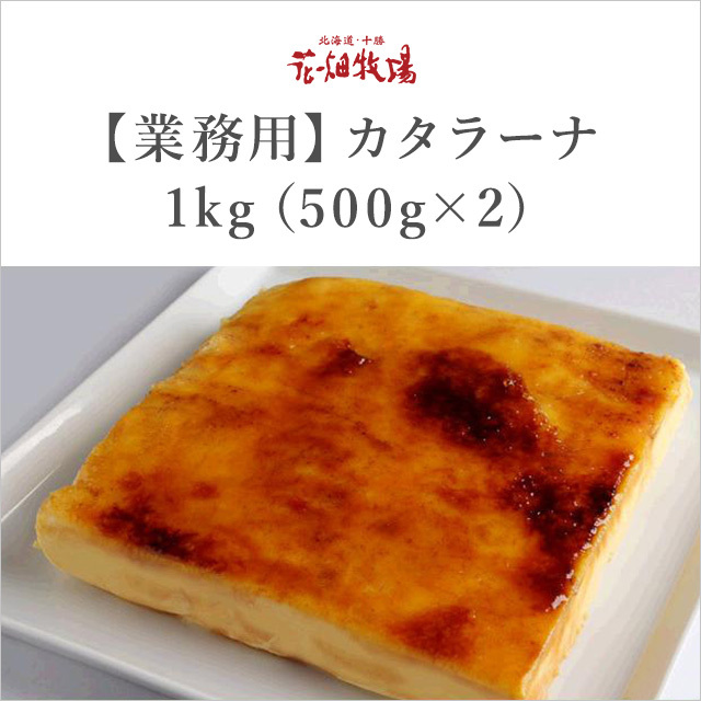 花畑牧場 【業務用】カタラーナ 1kg(500g×2)