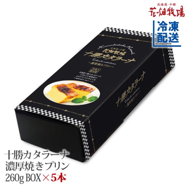 十勝カタラーナ260gBOX×5本 商品
