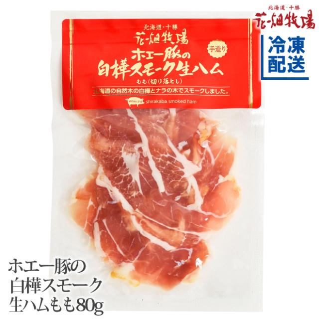ホエー豚の生ハムもも切り落とし80g商品
