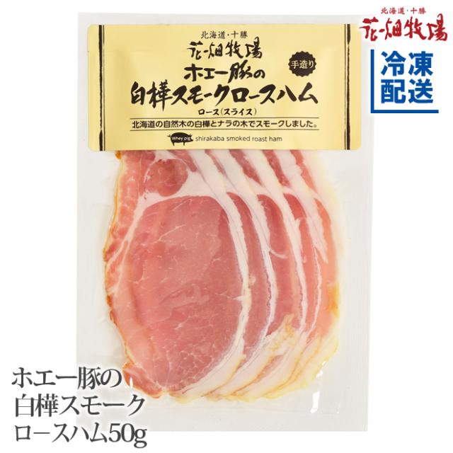 ホエー豚の白樺スモークロースハム50g商品