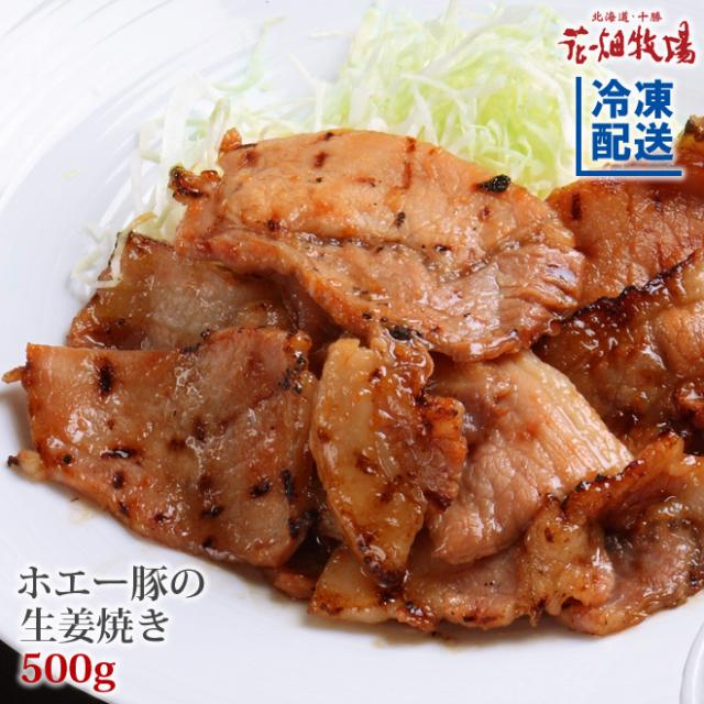 生姜焼き500g商品