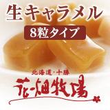 花畑牧場 生キャラメル 8粒タイプ [北海道 お土産]