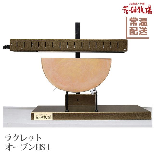 ラクレットオーブンHS-1商品