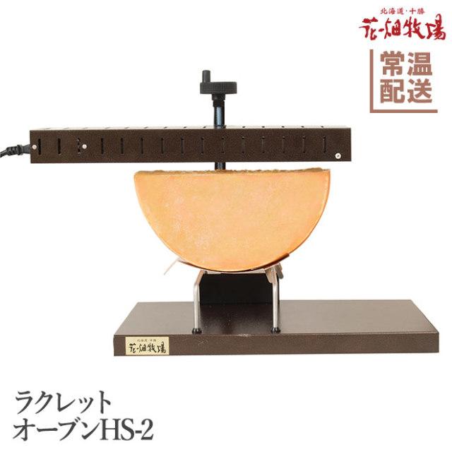 【送料込】花畑牧場 ラクレットオーブン Raclette Heater HS-2【同梱不可・常温配送】