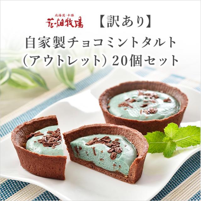 チョコミントタルト商品