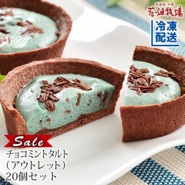 チョコミントタルト商品sale