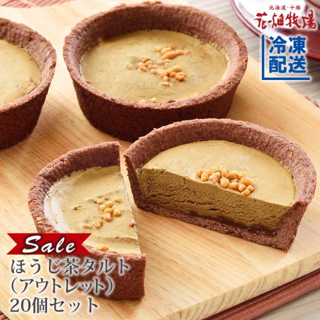 ほうじ茶タルト 商品sale